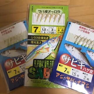 サビキ仕掛け アジ イワシ サバ 7号(釣り糸/ライン)