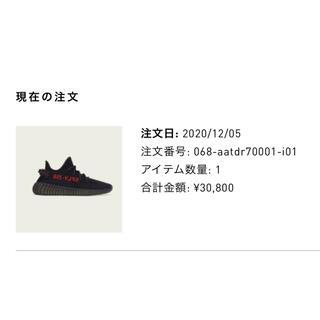 adidas - ADIDAS YEEZY BOOST 350 V2 イージーブースト