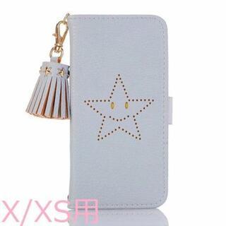 【iPhoneX/XS用/ライトグレー】手帳型 スタンド機能 スター スマイル