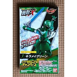 【新品未開封】 魔進戦隊キラメイジャー 勇動X 3.キラメイグリーン