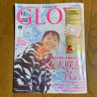 タカラジマシャ(宝島社)のGLOW (グロー) 2020年 12月号 付録なし(その他)
