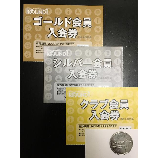 ラウンドワン 優待券他 チケットの施設利用券(ボウリング場)の商品写真