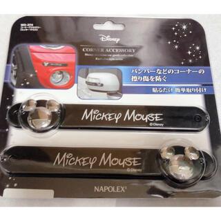 ディズニー(Disney)のカーアクセサリー ミッキー  コーナーアクセサリー(車外アクセサリ)