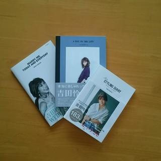 トゥデイフル(TODAYFUL)の吉田怜香さんスタイルブック(その他)