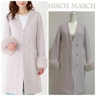 ミッシュマッシュ(MISCH MASCH)の❃半額以下❃【中古美品】MISCH MASCHノーカラーコート❃Mサイズ(ノーカラージャケット)