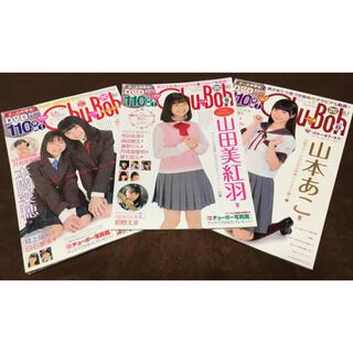 チューボー Chu Boh vol.87 89 90 3冊セット