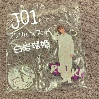 JO1 一番くじ 白岩瑠姫 アクリルスタンド