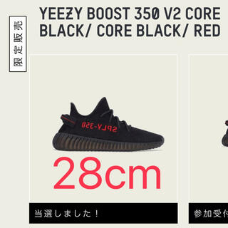 adidas - YEEZY BOOST 350 V2 ADULTS