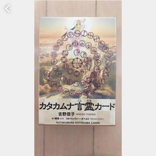 【美品】カタカムナカード