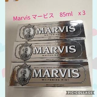 マービス(MARVIS)の新品 匿名発送  MARVIS マービス ホワイトニング 歯磨き粉 85mL(歯磨き粉)