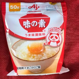 味の素 50g 送料別のおまとめ時単価128円(その他)