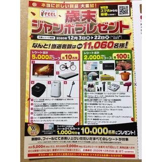 歳末ジャンボプレゼント フィール 5,000円コース