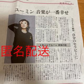 ユーミン(松任谷由実) 読売新聞12/4(金)夕刊 鬼滅の刃