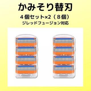 かみそり ひげそり 替刃 4個入り×2セット ジレットフュージョン対応(カミソリ)