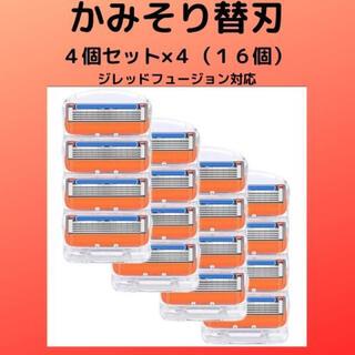 かみそり ひげそり 替刃 4個入り×4セット ジレットフュージョン対応(カミソリ)