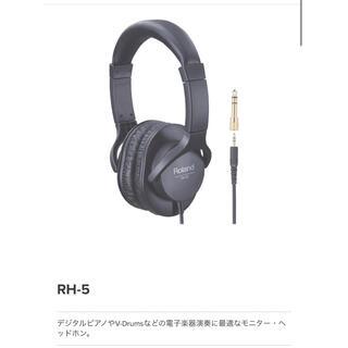 ローランド(Roland)のRH-5(Rolandモニターヘッドホン)(その他)