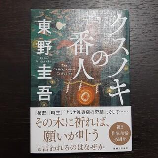 クスノキの番人(文学/小説)