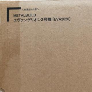 バンダイ(BANDAI)の輸送箱未開封 METAL BUILD エヴァンゲリオン2号機 EVA2020(アニメ/ゲーム)