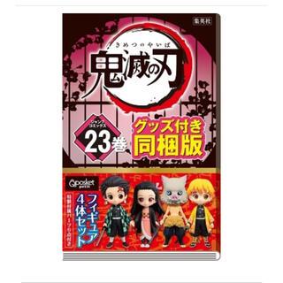 【未開封】鬼滅の刃 23巻フィギュア