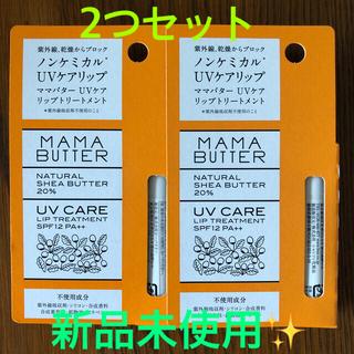 ママバター(MAMA BUTTER)のEma様専用❗️1本で出品いたします。(リップケア/リップクリーム)