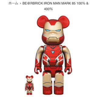 メディコムトイ(MEDICOM TOY)のBE@RBRICK IRON MAN MARK 85 100% & 400%(その他)