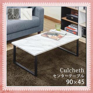 Culcheth センターテーブル MBK/MWH   【n-utk17】(ローテーブル)