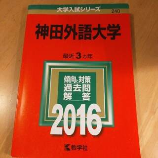 神田外語大学 2016