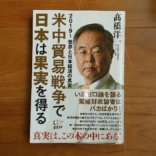 真実 日本 世界 と の