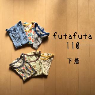 フタフタ(futafuta)のフタフタ 110 下着 肌着 半袖 北欧 動物 セット まとめ売り(下着)