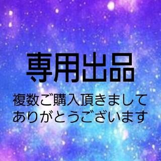 アンティカ(antiqua)のれっちゃん様専用(その他)