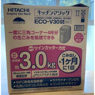 ヒタチ(日立)のHITACHI家庭用生ゴミ処理機(生ごみ処理機)