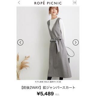 ロペピクニック(Rope' Picnic)のジャンバースカート(ロングスカート)