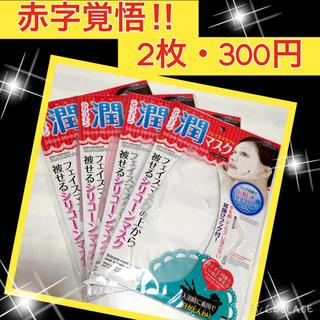 潤い発汗シリコーンマスク☆2枚300円(パック/フェイスマスク)