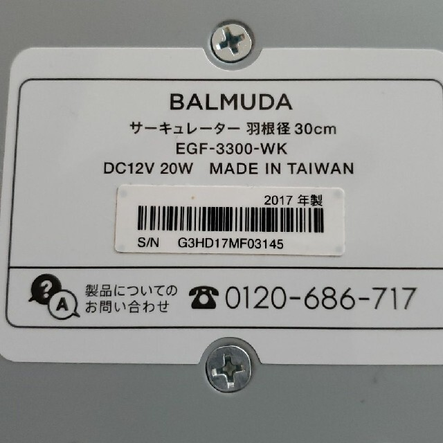 BALMUDA(バルミューダ)のバルミューダ BALMUDA  サーキュレーター スマホ/家電/カメラの冷暖房/空調(サーキュレーター)の商品写真