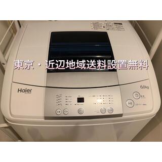ハイアール(Haier)の2017年製 6kgハイアール洗濯機(アイン様専用)(洗濯機)