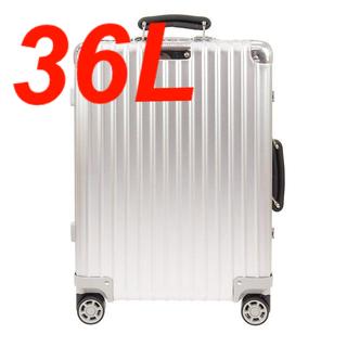 リモワ(RIMOWA)のSALE!リモワ 97253004キャリーバック シルバー 36L スーツケース(旅行用品)