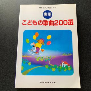 実用こどもの歌曲 200選(童謡/子どもの歌)