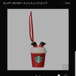 スターバックスコーヒー(Starbucks Coffee)のスタバ☆クリスマスオーナメント2019 ①(その他)