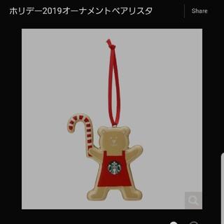 スターバックスコーヒー(Starbucks Coffee)のスタバ☆クリスマスオーナメント2019 ②(その他)