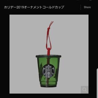 スターバックスコーヒー(Starbucks Coffee)のスタバ☆クリスマスオーナメント2019 ③(その他)