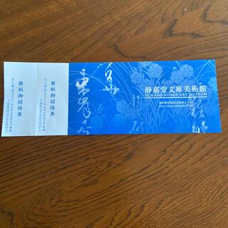 ミツビシ(三菱)の静嘉堂文庫美術館 展覧会 無料後招待券2枚(美術館/博物館)