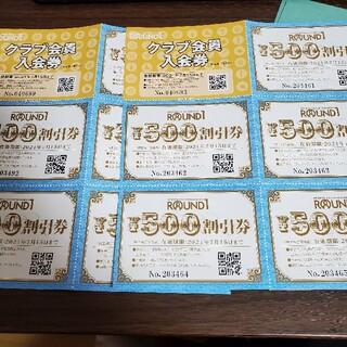 最新ラウンドワン株主優待券 500円券10枚(ボウリング場)