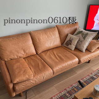 ウニコ(unico)のpinonpinon0610様(三人掛けソファ)