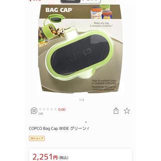copco バッグキャップ(その他)