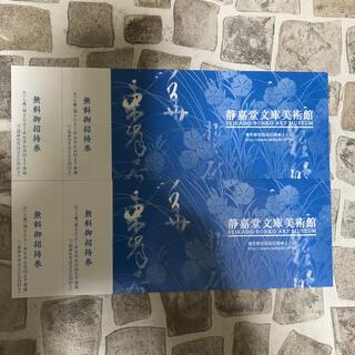 ミツビシ(三菱)の静嘉堂文庫 招待券(美術館/博物館)