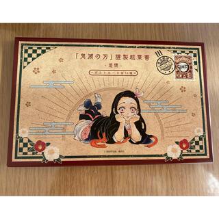 シュウエイシャ(集英社)の鬼滅の刃 20巻 ポストカード(写真/ポストカード)