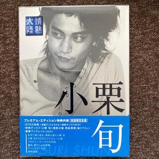 小栗旬 情熱大陸DVDプレミアム・エディション初回限定生産(その他)