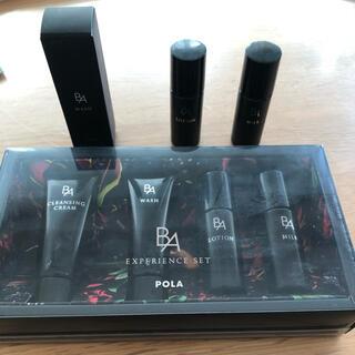 ポーラ(POLA)のPOLA BA サンプル(サンプル/トライアルキット)