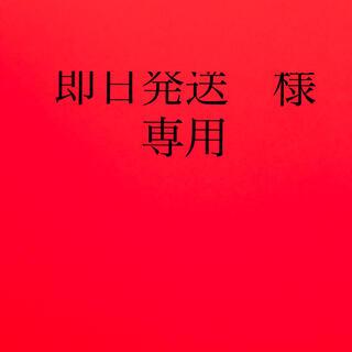 ☆即日発送様専用☆(その他)