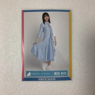 日向坂46 富田鈴花 アザトカワイイ MV衣装 生写真 ヨリ 座り(アイドルグッズ)